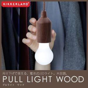 キッカーランド ライト PULL LIGHT WOOD プルライト ウッド kikkerland 裸電球 電池式 コードライト LED 木目調 ペンダントライト|foranew