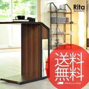 ソファサイドテーブル Rita(リタ) DRT-0008  キャスター付き  木製 スチール  Re・CONTE foranew