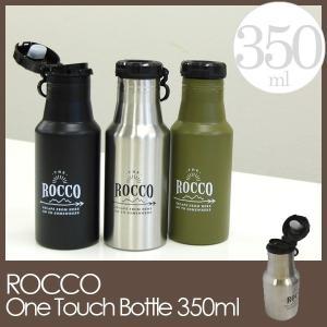 水筒 ロッコ ワンタッチボトル 350ml  ROCCO one touch bottle 350 K04-8078 水筒 ボトル スポーツ アウトドア|foranew