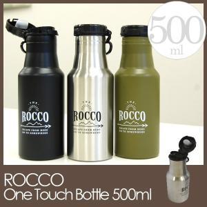 水筒 ロッコ ワンタッチボトル 500ml   ROCCO one touch bottle 500 K04-8081 水筒 ボトル スポーツ アウトドア|foranew