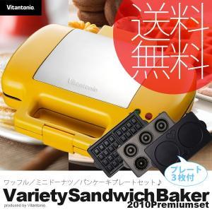 バラエティサンドベーカー プレミアムセット VWH-4300-H 限定色 ハニーイエロー foranew