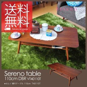 Sereno セレノ 棚付テーブル110cm VT40110T DBR SatoSangyo 佐藤産業 送料無料 foranew