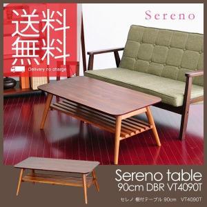 Sereno セレノ 棚付テーブル90cm VT4090T DBR SatoSangyo 佐藤産業 送料無料 foranew