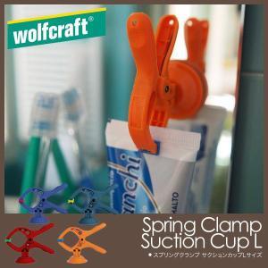 クリップ 吸盤 SPRING CLAMP SUCTION CUP L Wolfcraft クランプ タオル掛け フック ドイツ|foranew