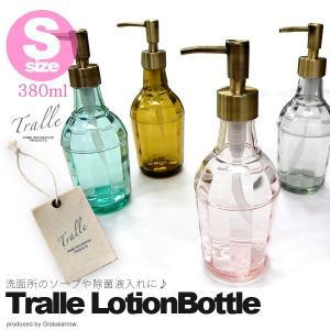 Tralle Lotion Bottle 380ml (ローションボトル 380ml) ソープ 詰め替え ディスペンサー ボトル プッシュ式 グローバルアロー|foranew