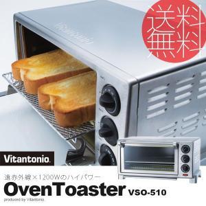 Vitantonio オーブントースター VSO-510 ビタントニオ ピザストーン付 送料無料|foranew
