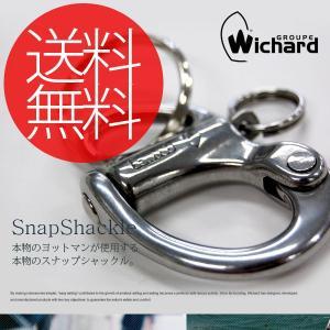カラビナ Wichard社製 SnapShackle(スナップシャックル) ダブルリング付 キーリング フランス マリン 送料無料|foranew