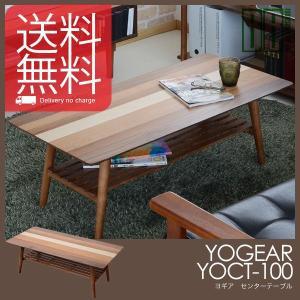 センターテーブル YOGEAR(ヨギア) YOCT-100 木製 コーヒーテーブル 折り畳みテーブル  送料無料 foranew