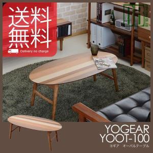 オーバルテーブル YOGEAR(ヨギア) YOOT-100 木製 コーヒーテーブル 折り畳みテーブル 送料無料 foranew
