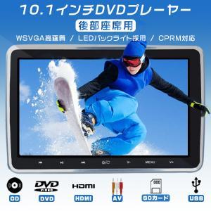 10.1インチ後部座席DVDプレーヤー 車載 ヘッドレストモニター WSVGA高画質 リアモニター HDMI CPRM対応 スピーカー内蔵 IRヘッドホン対応 1台|force4future