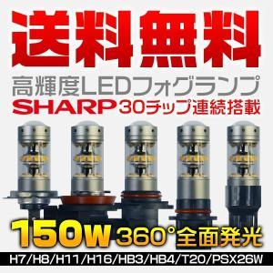 5%クーポン 送料無料 LEDフォグランプ SHARP製 1...