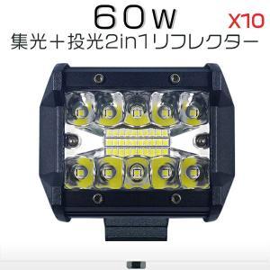 粗悪品にご注意! 新生代3列ワークライト!60WLED作業灯 トラック /ダンプ用ワークライフ OSRAM製チップを凌ぐ 瞬間点灯  車載&アウトドア照明 10個 c3|force4future
