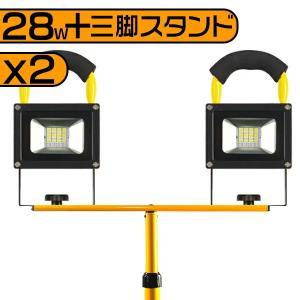 LED投光器 2台 ポータブル充電式 28W 6000lm 専用三脚スタンド付 作業灯 MAX160CM調節可 16時間点灯 四段発光 PSE 送料無 2t28w+zj|force4future