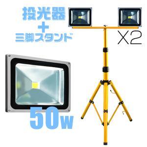 送料無 LED投光器 2台 50W 500w相当 EMC対応 ledワークライト 専用三脚スタンド付...