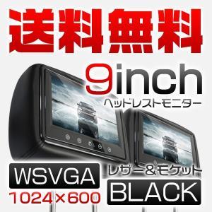 ヘッドレストモニター 9インチ 送料無料 1年保証 WSVGA 1024x600 簡単操作 多重機能 モケット レザー BLACK 2台セット|force4future
