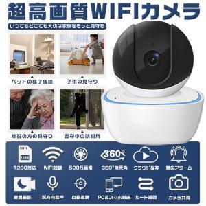 監視カメラ wifiカメラ 500万高画素 スマホ遠隔操作可能 360°無死角 防犯カメラ 64GBmicroSDカード付属 夜間撮影 小型 ペット 子守り 防犯 見守り 呼び出し通話|force4future