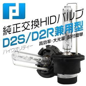 フィット ハイブリッド マイナー前 GP1 HIDヘッドライト D2R ホンダ HONDA用 6000k 1年保証 D2S/D2R兼用型 D2C HIDバルブ×2 送料無料|force4future