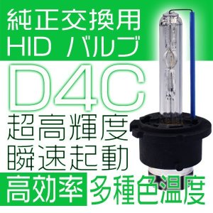 VOXY ZRR7 HIDヘッドライト D4S トヨタ TOYOTA用 6000k 1年保証 D4S/D4R兼用型 D4C HIDバルブ×2 送料無料 force4future