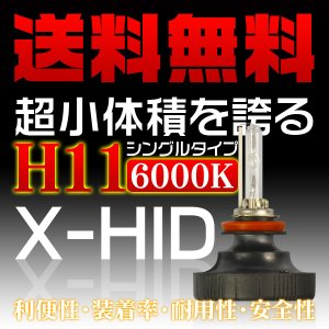 送料無料 HIDヘッド フォグ H11 シングルタイプ 6000k 超最新 第七代オールインワン バラスと一体型 ヤフー新世代 HIDキット|force4future