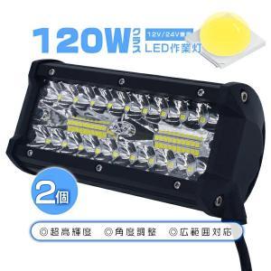 120W LED作業灯 LEDワークライト 防水 IP67 40枚チップ 集光&投光両立 投光器 車載 アウトドア 角度調整可 船舶 集魚灯 前照灯 看板灯 DC12/24V兼用 2個|force4future