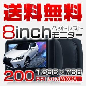 送料無料 8インチ 液晶搭載 ヘッドレストモニター WXGA+1366×768 X-LCD レザー ブラック 2台セット 1年保証|force4future