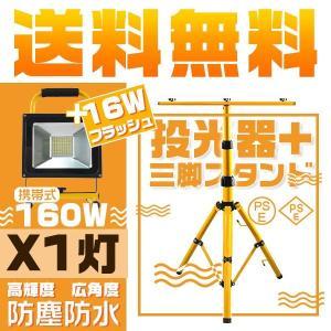 送料無 LED投光器 充電式投光器 160W+16Wフラッシュ 専用三脚スタンド付 MAX160CM調節可 19600LM MAX22時間 PSE 照明 漁業 1t160w+zj|force4future