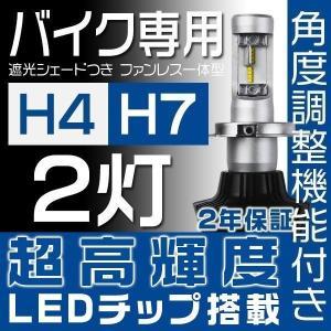 HONDA FORZA MF08 H4 2灯 LEDヘッドライト 送料無料 8000LM 正規品 2年保証 バイク専用 2個 PM|force4future
