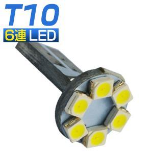 特売 LEDバルブ T10 6連 ウェッジ式 ポジションランプ ナンバー灯 ホワイト お1人様2個限定!メール便送料無料 1個