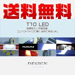 特売 LEDバルブ T10 6連 ウェッジ式 ...の詳細画像1