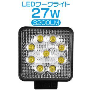 27W LED作業灯 広角 角型 LED ワークライト 作業灯 防水 12V24V 3200lm 拡散 PL保険 フォークリフト トラック 1年保証 送料無料 1個C02
