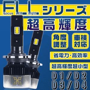 オッティ H92W ledヘッドライト D2S 日産 NISSAN用 最新FLLシリーズ 180°角度調整 兼用LEDバルブ 2個 送料無 V2|force4future