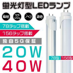 独自5G保証 2倍明るさ保証 LED 蛍光灯 40W/20W形直管 1198mm 580mm MC対...