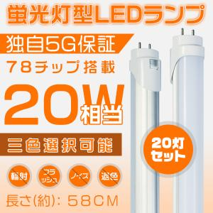 独自5G保証 2倍明るさ保証 送料無 20W形 電球色/昼白色/昼光色 78型直管LED蛍光灯 58...