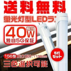 独自5G保証 2倍明るさ保証 40W相当 156型直管LED蛍光灯 1198mm 広角300度タイプ...