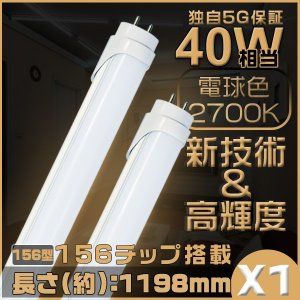 独自5G保証 2倍明るさ保証 40W相当 156型直管LED蛍光灯 EMC対応 電球色 1198mm...