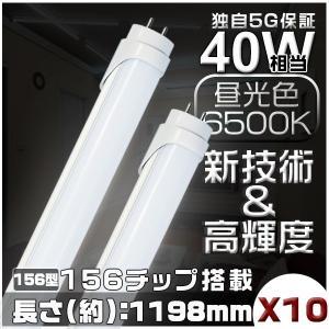 独自5G保証 2倍明るさ保証 EMC対応 40W形 156型直管LED蛍光灯 1198mm 広角30...