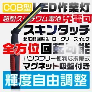 送料無料 LED作業灯 COB型 充電式 ワークライト 懐中電灯 ハンドライト ledライト マグネット吸盤 バッテリー内蔵 全方位回転可能  2個 SR|force4future