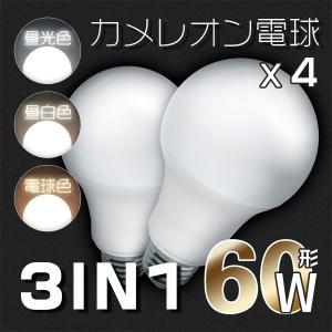 特売!LED 電球 E26 60W形 一般電球形 魔術電球 ワンクリックで色変更可 広配光 調色タイプ 昼光色/電球色/昼白色切替え led照明 PSE 4個 5年保証 SE|force4future