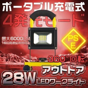 LED投光器 充電式 6000lm 四段発光 作業灯 ヘッドライト 28W MAX16時間 PSE適合 送料込 1個 TGS|force4future