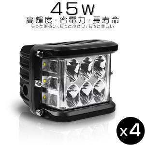 大セール! 4個 LED作業灯 ワークライト 45W OSRAM製チップを凌ぐ 3面発光 led投光...