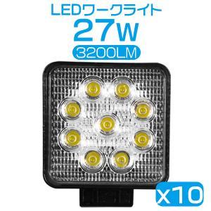 LED作業灯 投光器 送料無料 27wLEDワークライト サ...