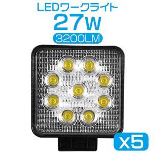 3%クーポン 送料無料 27w LEDワークライト サーチラ...