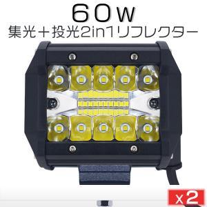 粗悪品にご注意! 新生代3列ワークライト!60WLED作業灯 トラック /ダンプ用ワークライフ  OSRAM製チップを凌ぐ 高透過性 車載&アウトドア照明 2個 c3|force4future