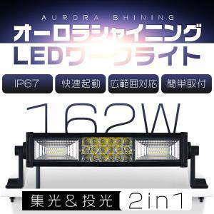 送料無 162W LEDワークライト LED作業灯 LED投光器 PL保険 サーチライト 54枚チップ 集光&投光両立 2in1タイプ アルミ合金 IP67 1年保証 1個 tc1|force4future