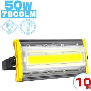 5%クーポン送料無料 LED投光器二代目 旧型より20%UP 20w-30wより明るい 50W PL保険 IP66  5mコードプラグ LEDワークライト 保証付10個S