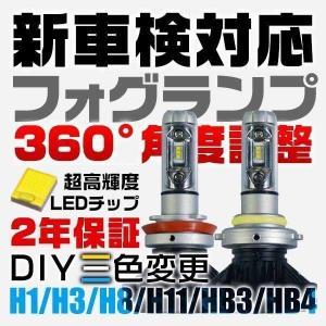 セレナ C27 LEDフォグランプ H8 LEDライト2個set 360°調整 車検対応 12000lm 65k/3k/8k変色可 2年保証 送料無 X|force4future