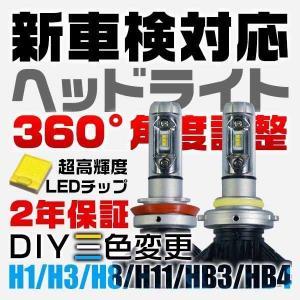 最新進化版 旧型より性能がUP!LEDチップを両面合わせて合記6枚搭載しております。  新車検完全対...