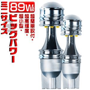 ゆうパケット送料無料 30w/45wより明るい! 89W ledバルブ T10/T15/T16  ウ...