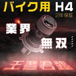 HONDA ホーネット250 MC31 バイク専用LED ヘッドライト 2倍輝度 吸気式冷却ファン H4 2面発光 6000k LEDバルブ 送料込 1灯 GCM|force4future