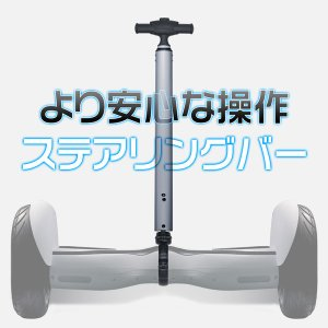 送料無料 セルフバランススクーター 専用ステアリングバー より安心な操作 三段調整 回転ボール グリップ 楕円形 1本|force4future